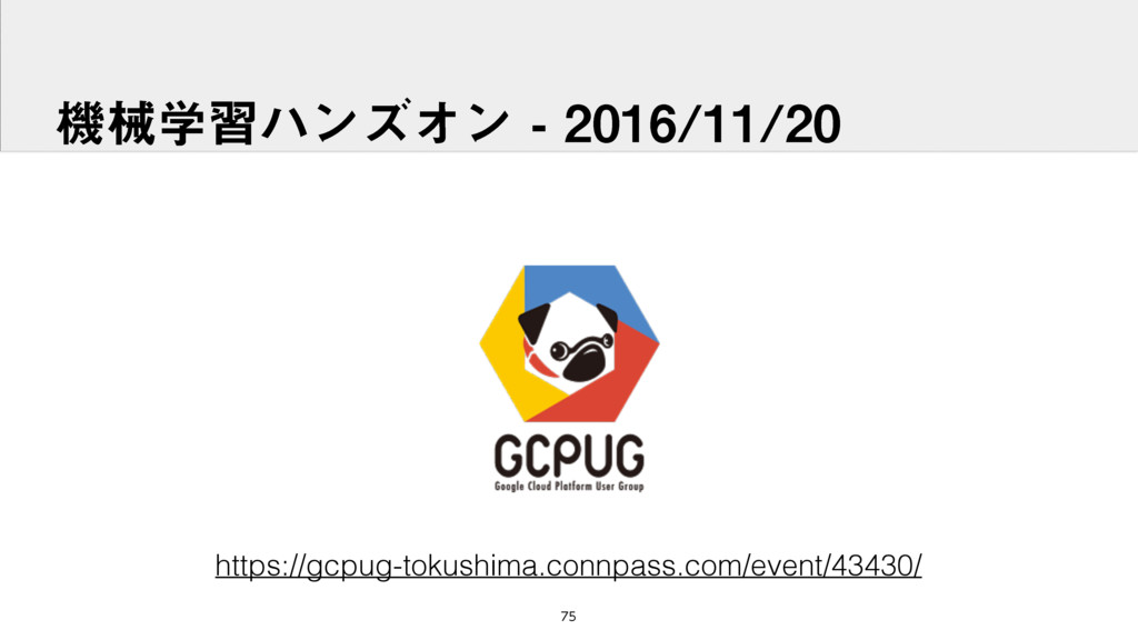ػցֶशϋϯζΦϯ https://gcpug-tokushi...