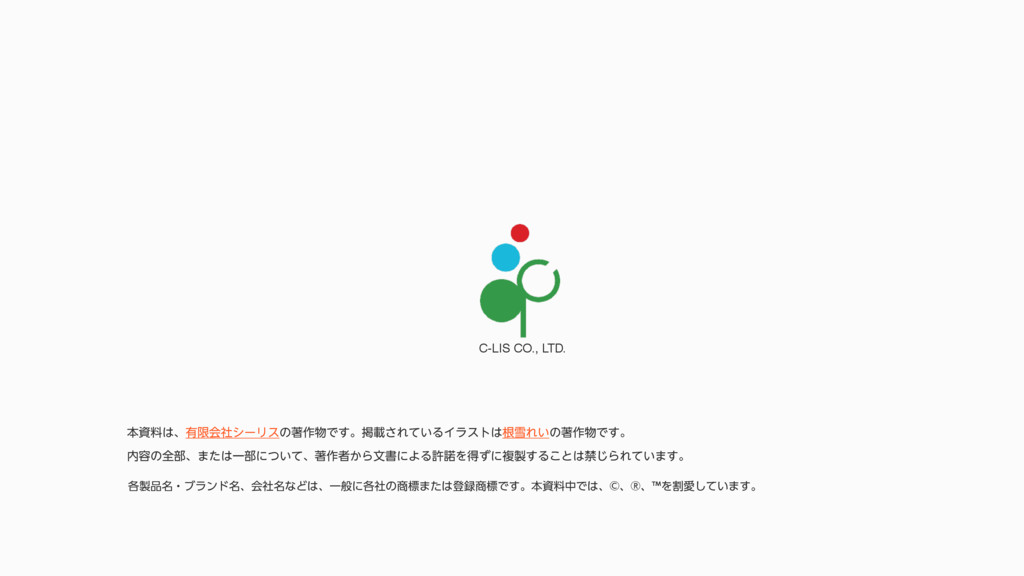 C-LIS CO., LTD. ໊֤ɾϒϥϯυ໊ɺձ໊ࣾͳͲɺҰൠʹ֤ࣾͷඪ·ͨొ...