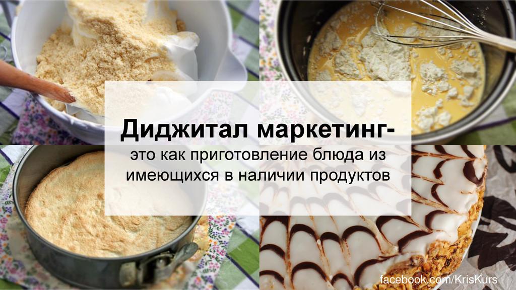Диджитал маркетинг- это как приготовление блюда...