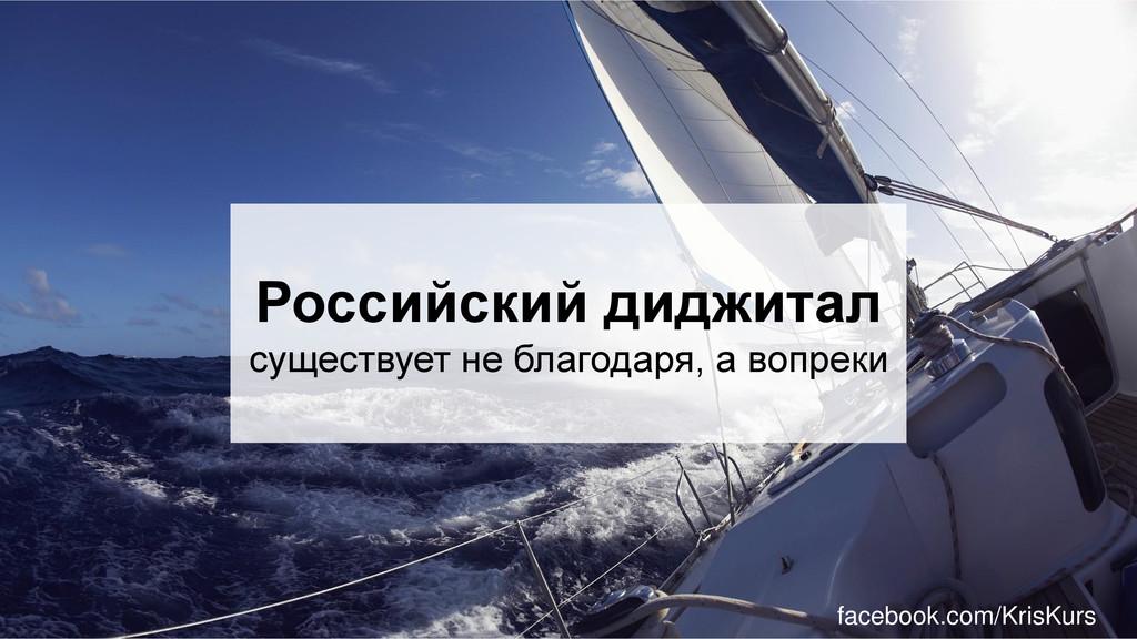 Российский диджитал существует не благодаря, а ...