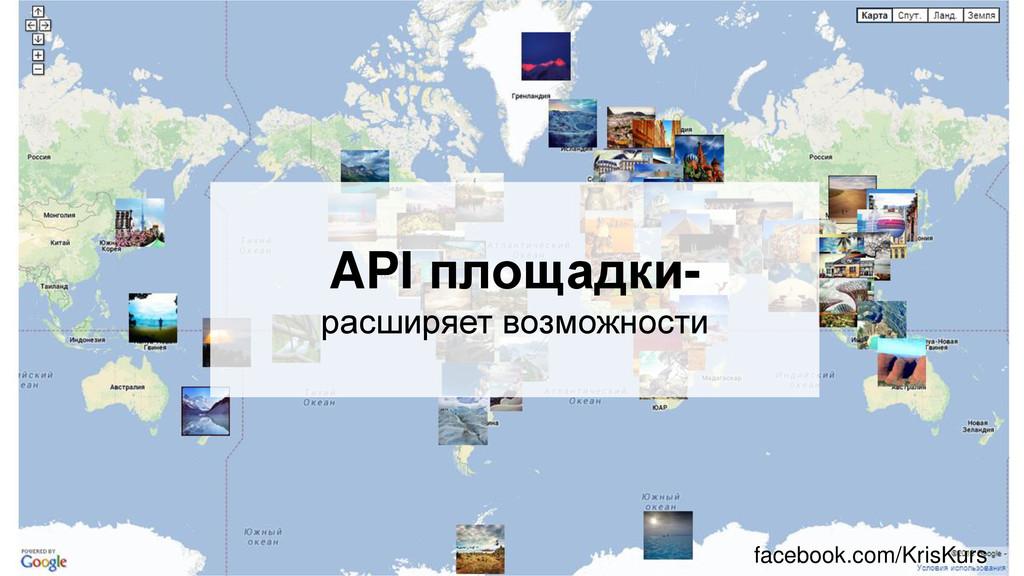 API площадки- расширяет возможности facebook.co...