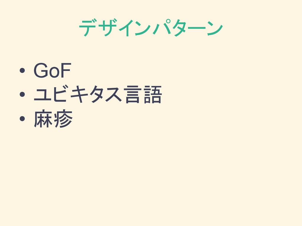 デザインパターン • GoF • ユビキタス言語 • 麻疹