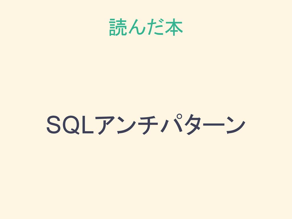 読んだ本 SQLアンチパターン