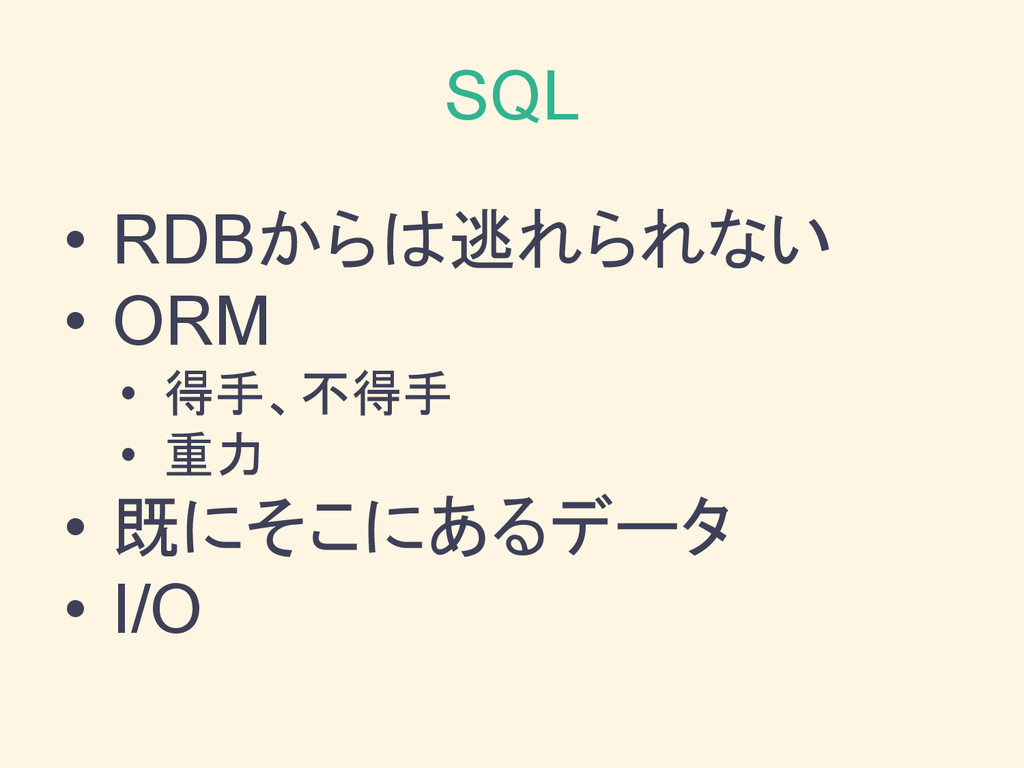 SQL • RDBからは逃れられない • ORM • 得手、不得手 • 重力 • 既にそこにあ...