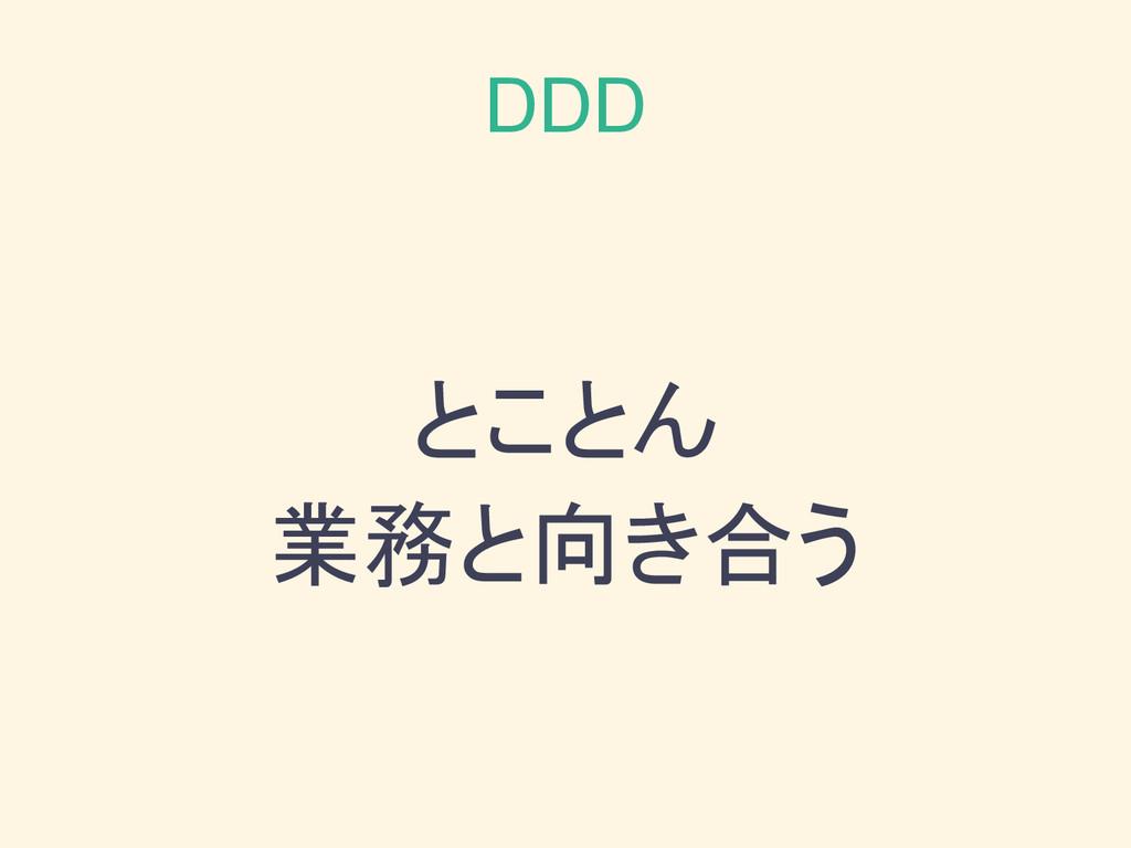DDD とことん 業務と向き合う