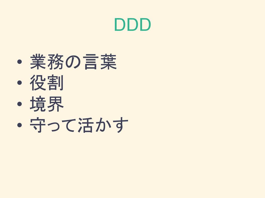 DDD • 業務の言葉 • 役割 • 境界 • 守って活かす