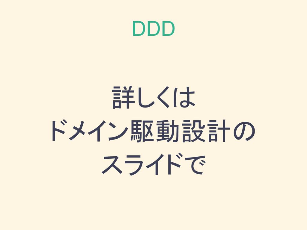 DDD 詳しくは ドメイン駆動設計の スライドで
