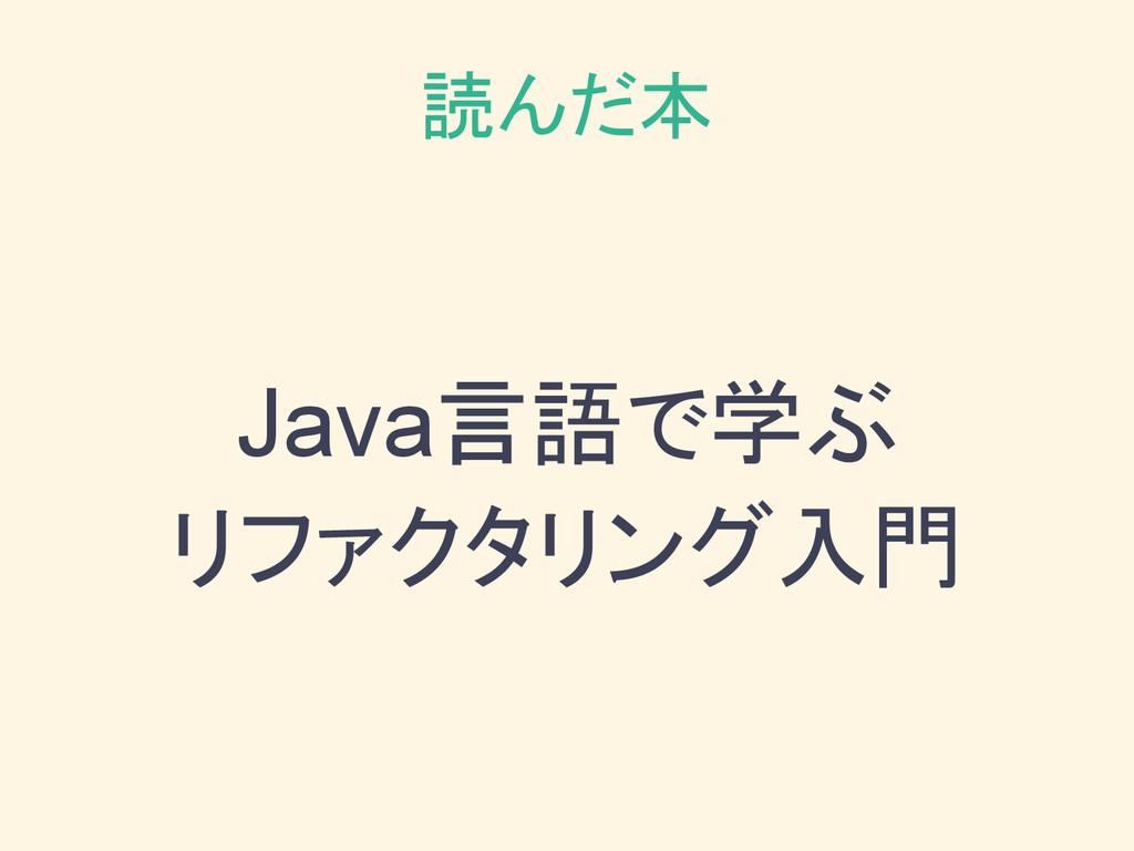 読んだ本 Java言語で学ぶ リファクタリング入門