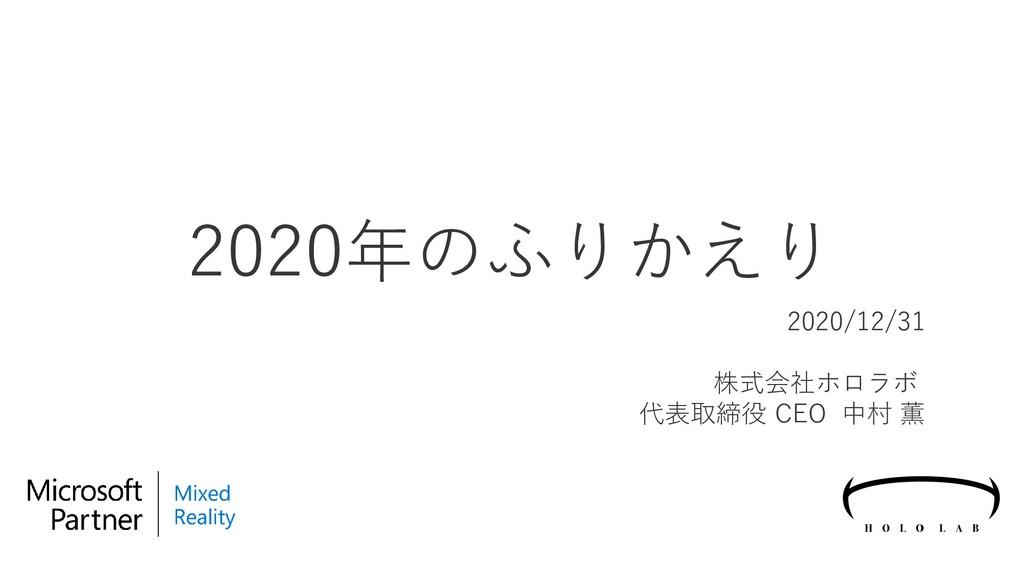 2020年のふりかえり 2020/12/31 株式会社ホロラボ 代表取締役 CEO 中村 薫