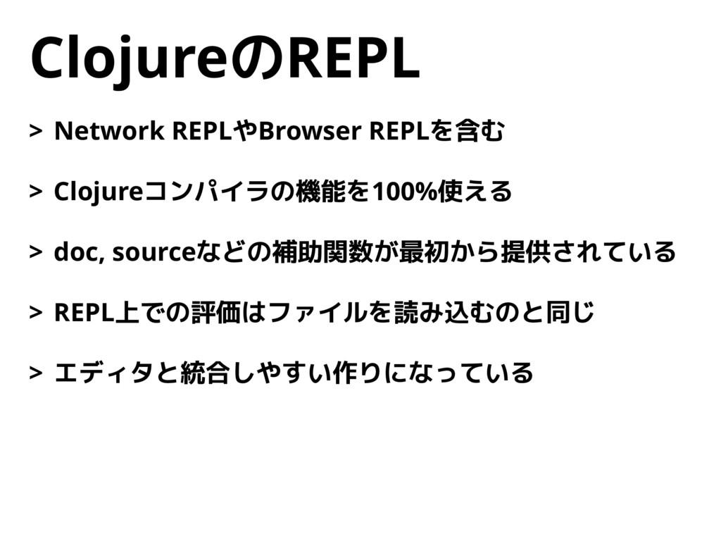 ClojureのREPL > Network REPLやBrowser REPLを含む > C...
