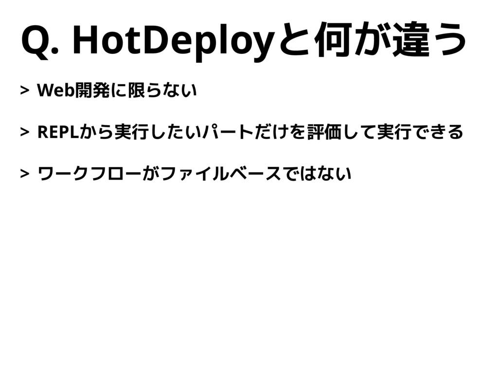 Q. HotDeployと何が違う > Web開発に限らない > REPLから実行したいパート...