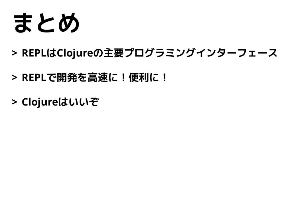 まとめ > REPLはClojureの主要プログラミングインターフェース > REPLで開発を...