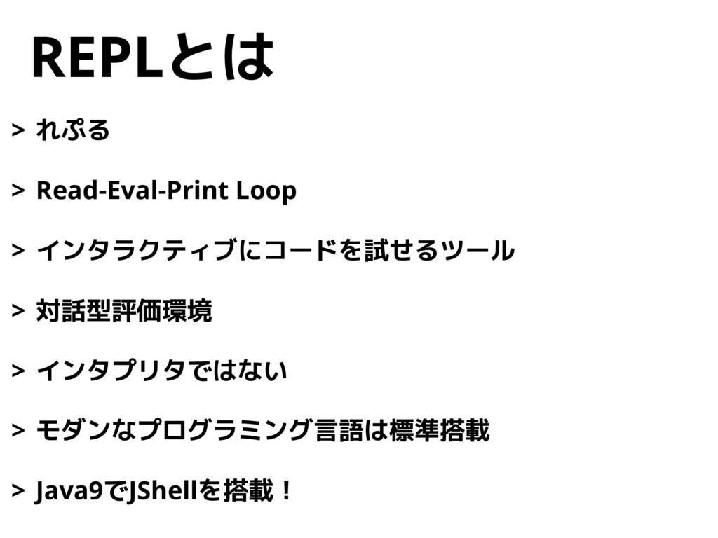 REPLとは > れぷる > Read-Eval-Print Loop > インタラクティブに...