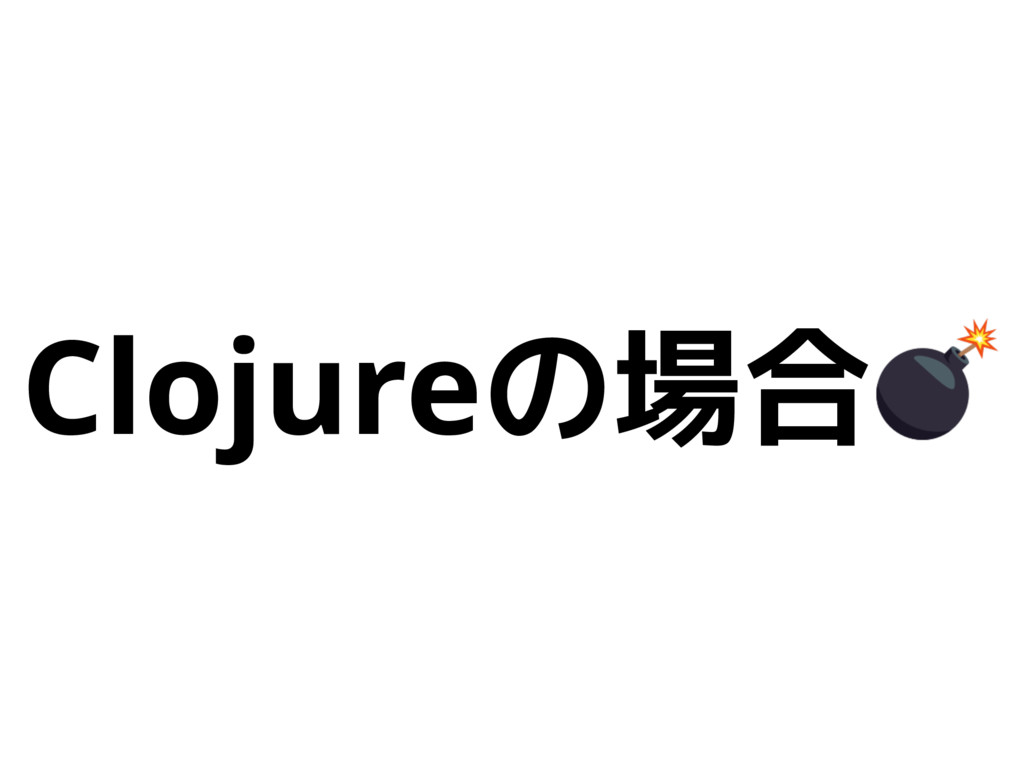 Clojureの場合