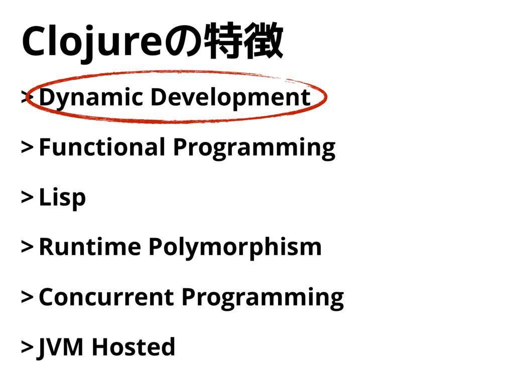 Clojureの特徴 > Dynamic Development > Functional P...