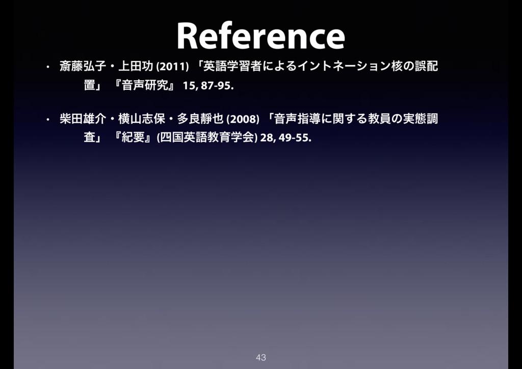 43 Reference • ࡈ౻߂ࢠɾ্ాޭ (2011) ʮӳޠֶशऀʹΑΔΠϯτωʔγϣ...