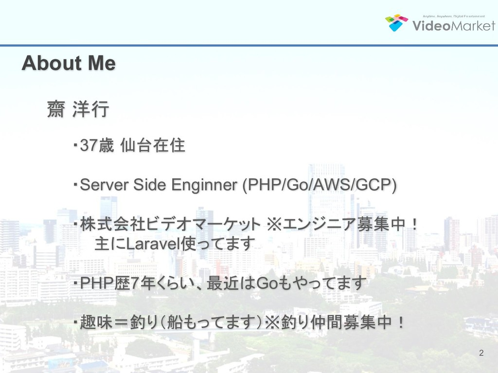 2 About Me 齋 洋行 ・37歳 仙台在住 ・Server Side Enginner...