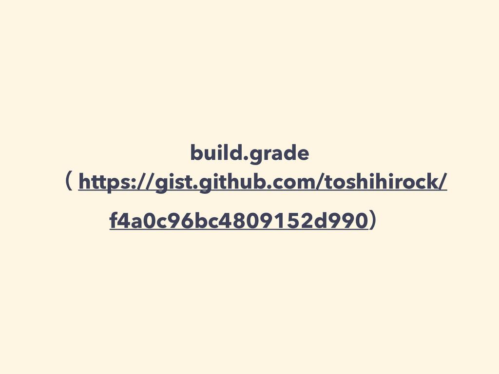 build.grade ʢ https://gist.github.com/toshihiro...