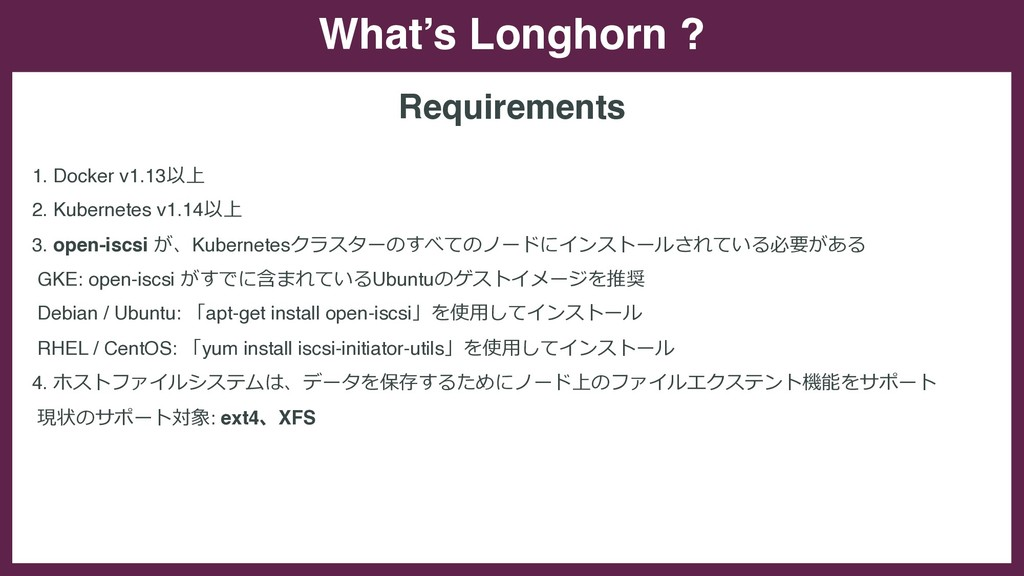 What's Longhorn ? 1. Docker v1.13以上 2. Kubernet...