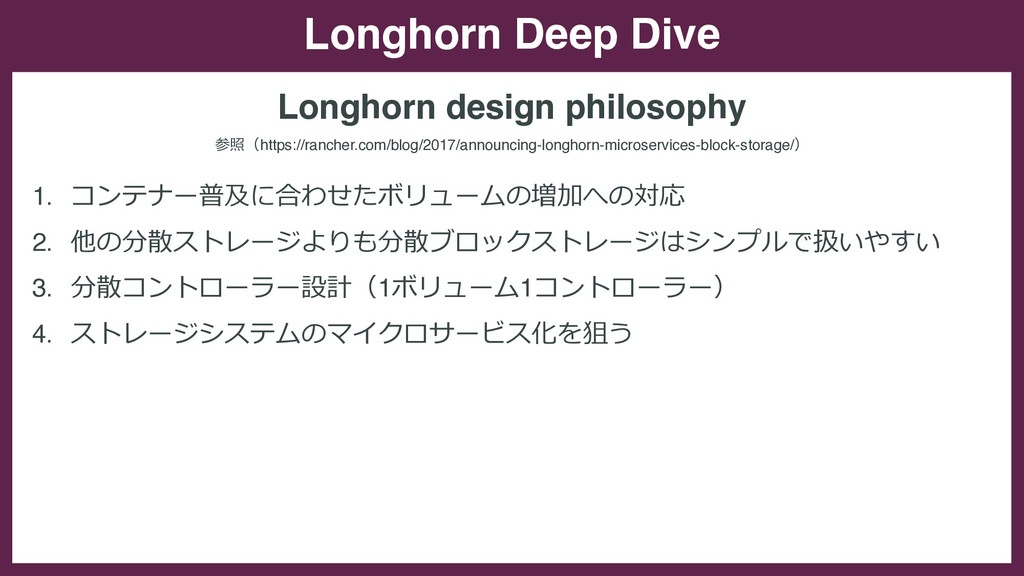 Longhorn Deep Dive Longhorn design philosophy 1...