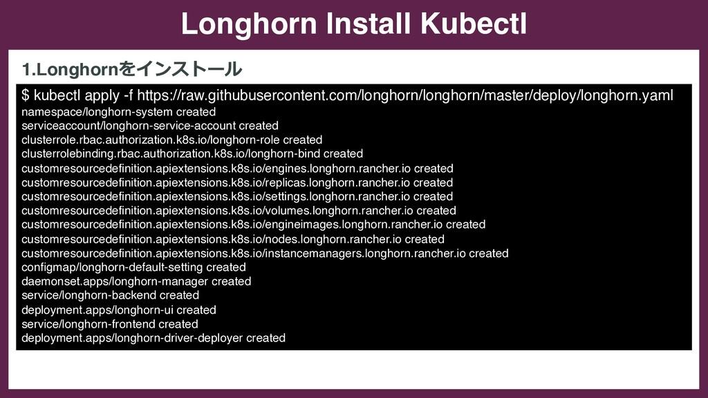 Longhorn Install Kubectl 1.Longhornをインストール $ ku...