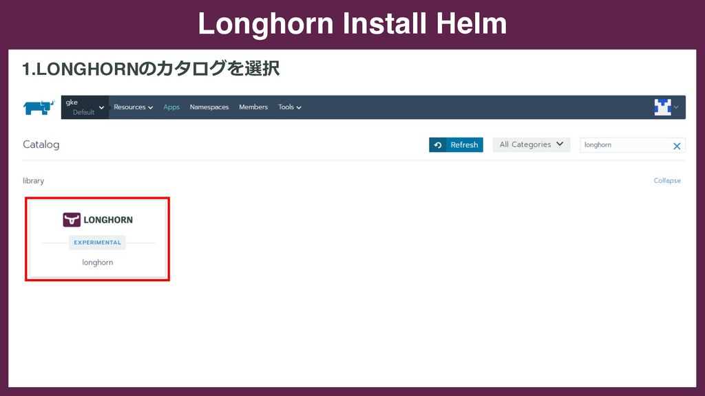 Longhorn Install Helm 1.LONGHORNのカタログを選択