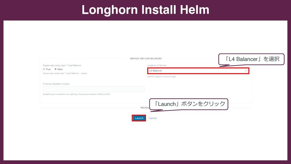 Longhorn Install Helm 「L4 Balancer」を選択 「Launch」...
