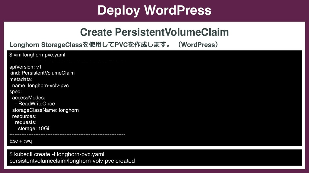 Deploy WordPress $ vim longhorn-pvc.yaml ------...