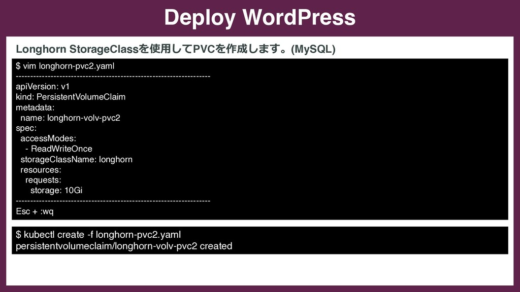 Deploy WordPress $ vim longhorn-pvc2.yaml -----...