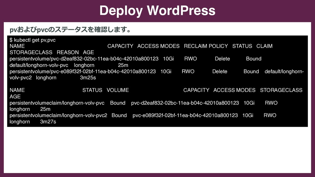 Deploy WordPress $ kubectl get pv,pvc NAME CAPA...