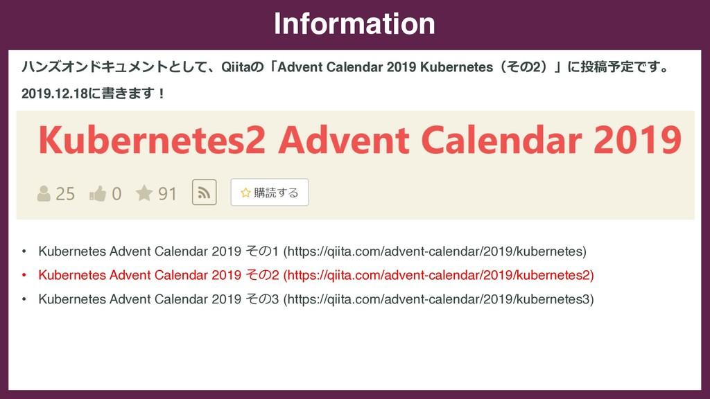 Information ハンズオンドキュメントとして、Qiitaの「Advent Calend...