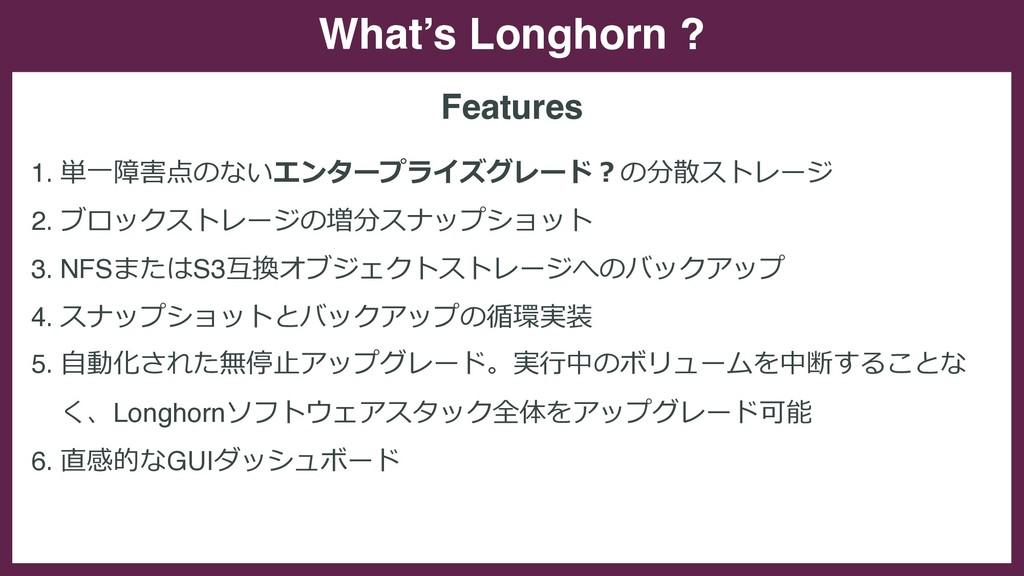 What's Longhorn ? 1. 単⼀障害点のないエンタープライズグレード︖の分散スト...