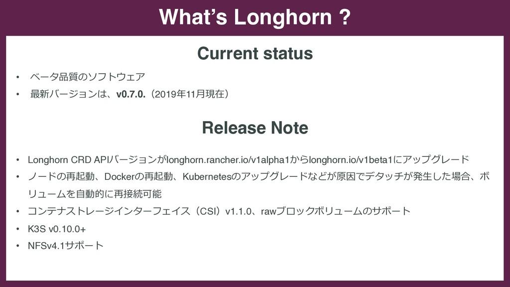 What's Longhorn ? • ベータ品質のソフトウェア • 最新バージョンは、v0....