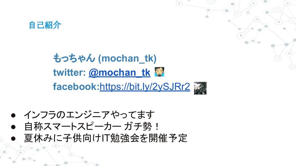 自己紹介 もっちゃん (mochan_tk) twitter: @mochan_tk face...