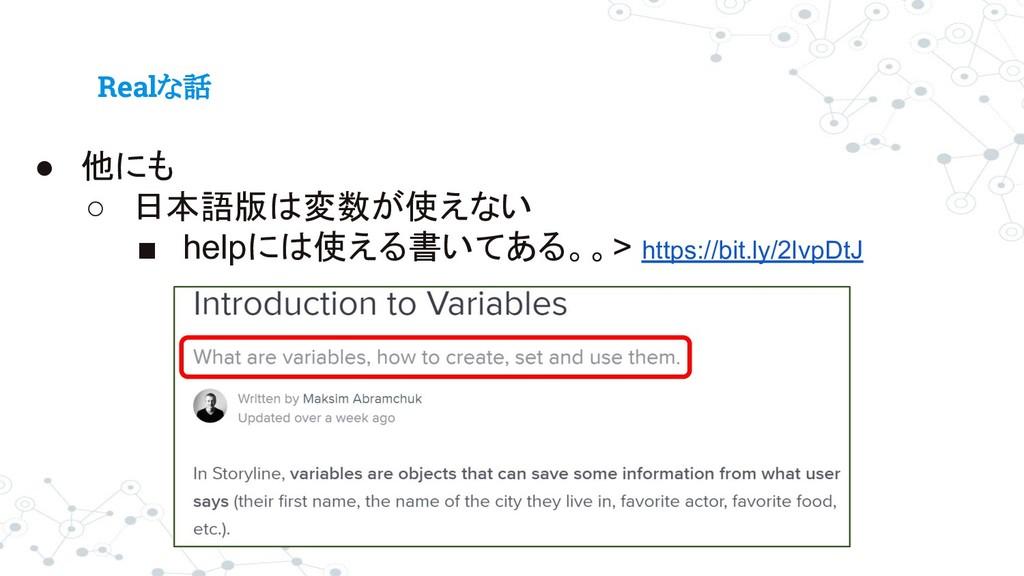 Realな話 ● 他にも ○ 日本語版は変数が使えない ■ helpには使える書いてある。。>...