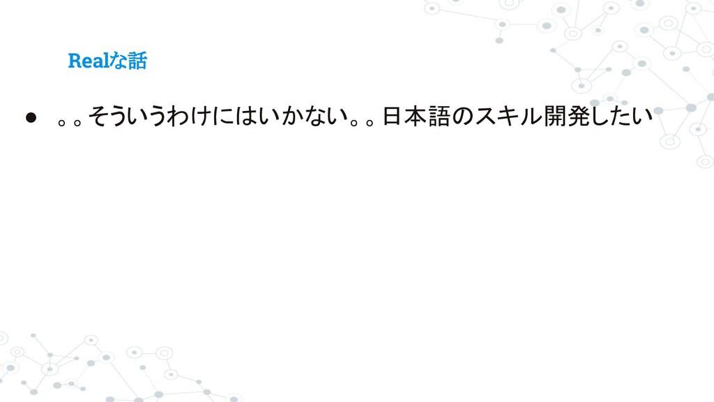 Realな話 ● 。。そういうわけにはいかない。。日本語のスキル開発したい