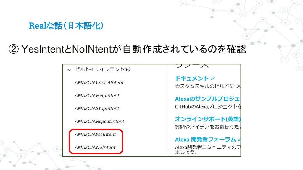 Realな話(日本語化) ② YesIntentとNoINtentが自動作成されているのを確認