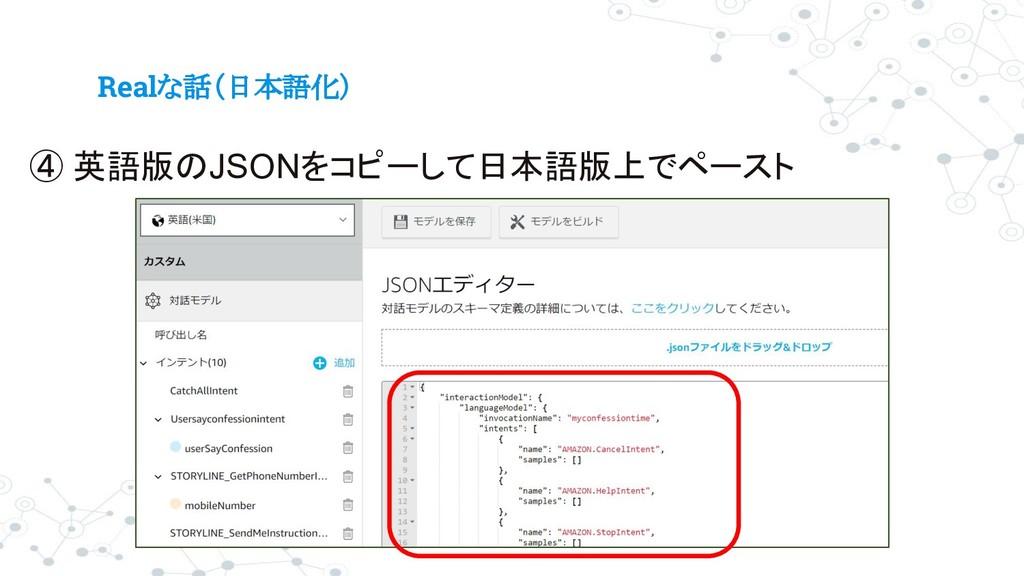 Realな話(日本語化) ④ 英語版のJSONをコピーして日本語版上でペースト