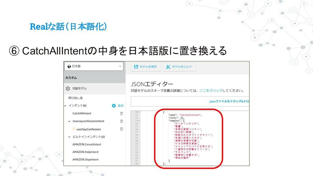 Realな話(日本語化) ⑥ CatchAllIntentの中身を日本語版に置き換える