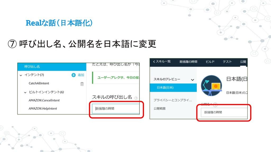 Realな話(日本語化) ⑦ 呼び出し名、公開名を日本語に変更