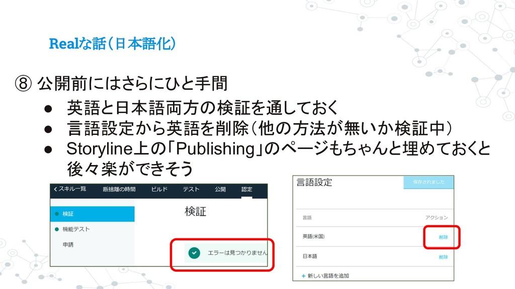 Realな話(日本語化) ⑧ 公開前にはさらにひと手間 ● 英語と日本語両方の検証を通しておく...