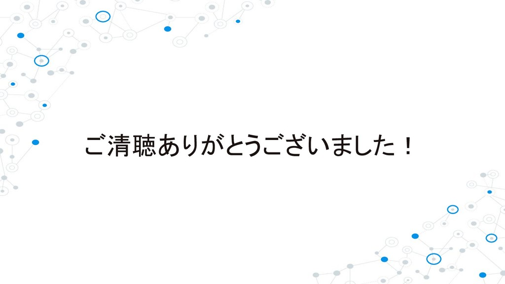 ご清聴ありがとうございました!