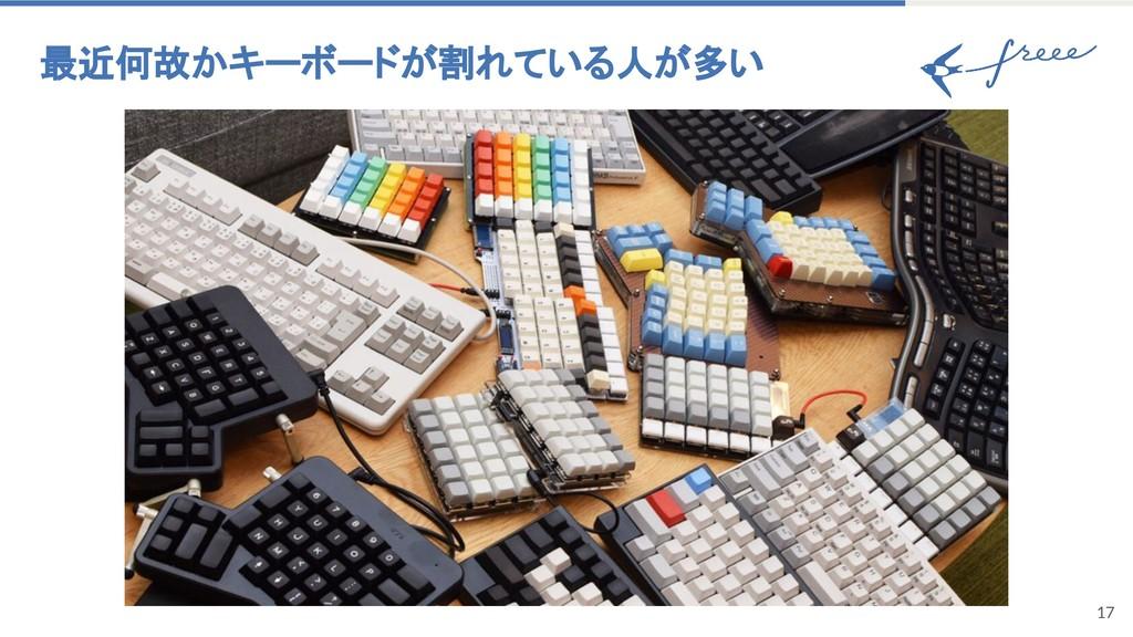 17 最近何故かキーボードが割れている人が多い
