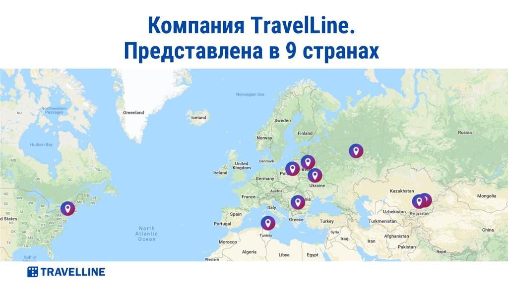 Компания TravelLine. Представлена в 9 странах