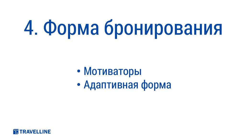 4. Форма бронирования • Мотиваторы • Адаптивная...