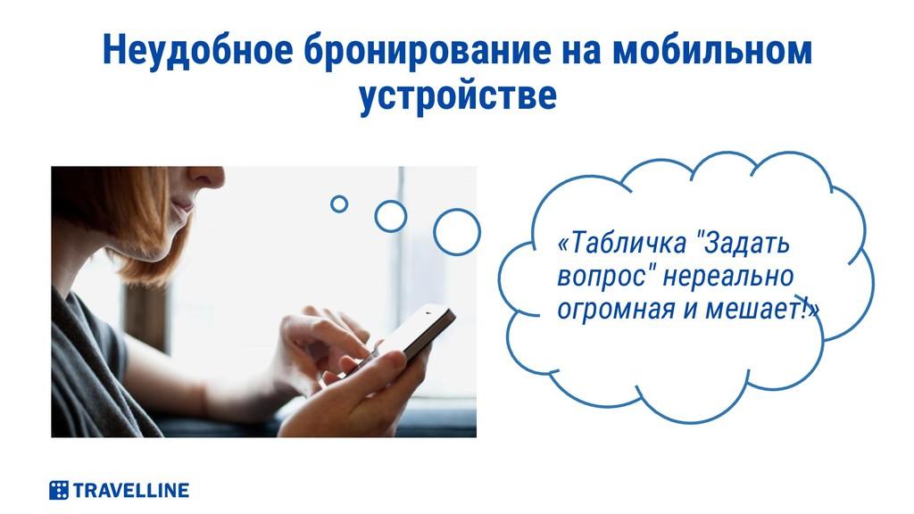 Неудобное бронирование на мобильном устройстве ...