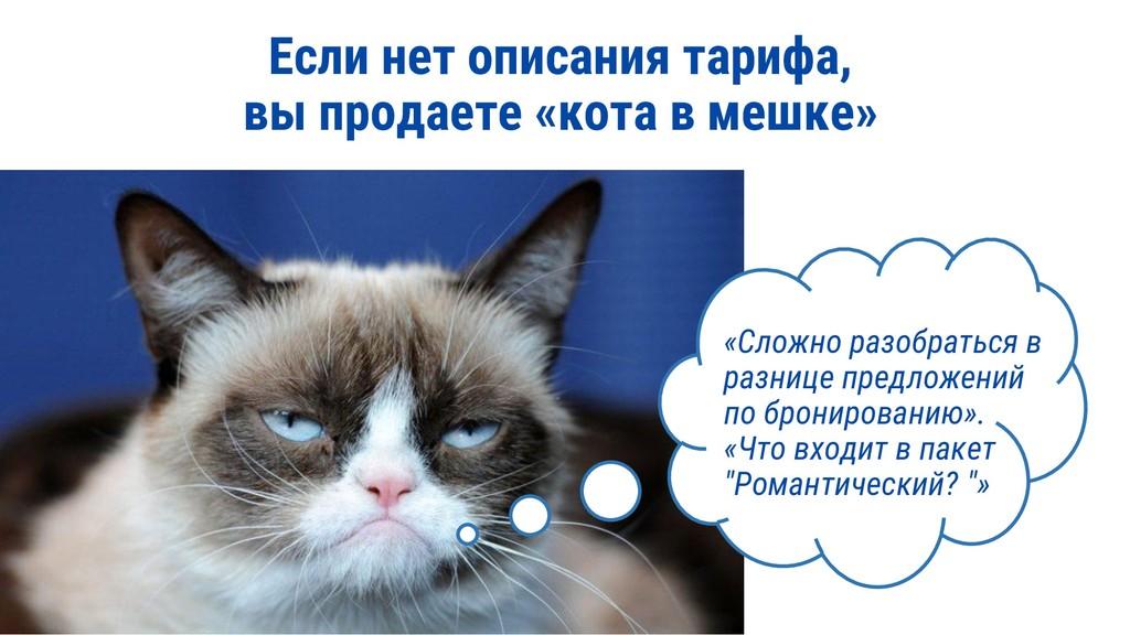 Если нет описания тарифа, вы продаете «кота в м...