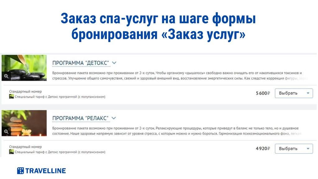 Заказ спа-услуг на шаге формы бронирования «Зак...