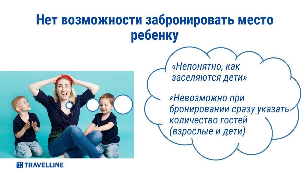 Нет возможности забронировать место ребенку «Не...