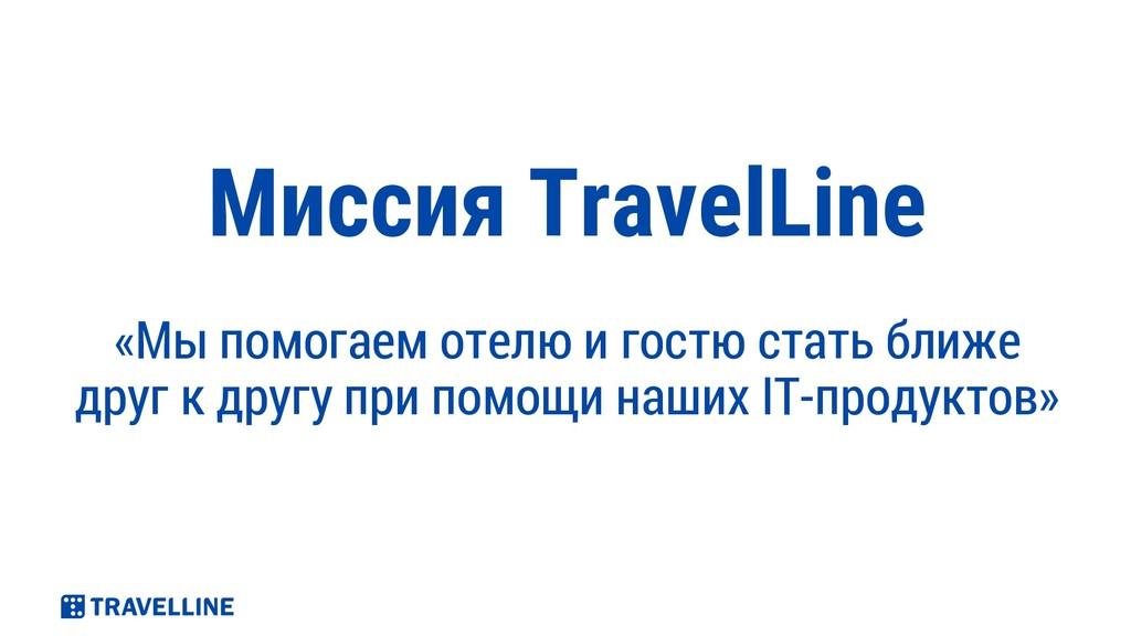 Миссия TravelLine «Мы помогаем отелю и гостю ст...